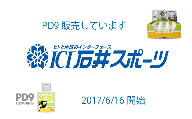 PD9クライミング液体チョーク販売開始