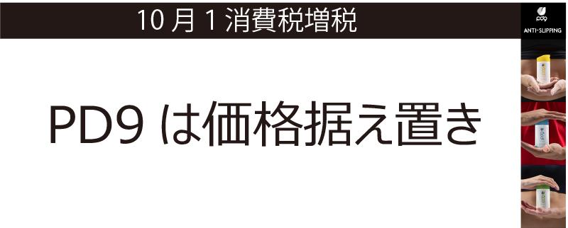2019/10/1消費税増税について