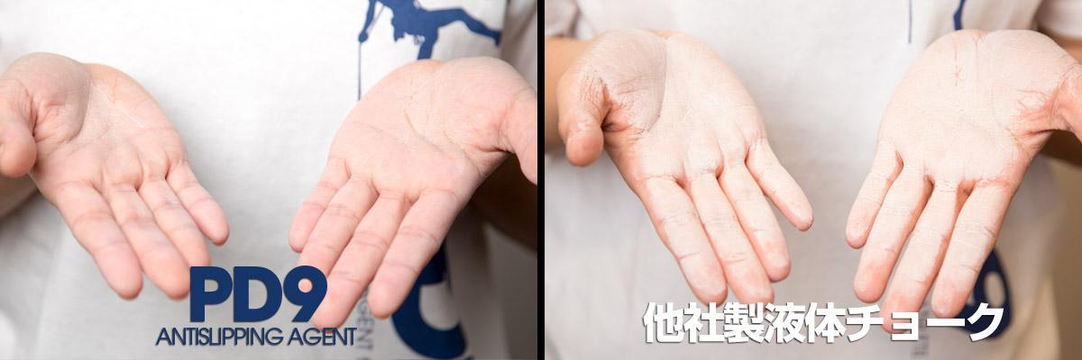 手が白くなりにくい液体チョーク
