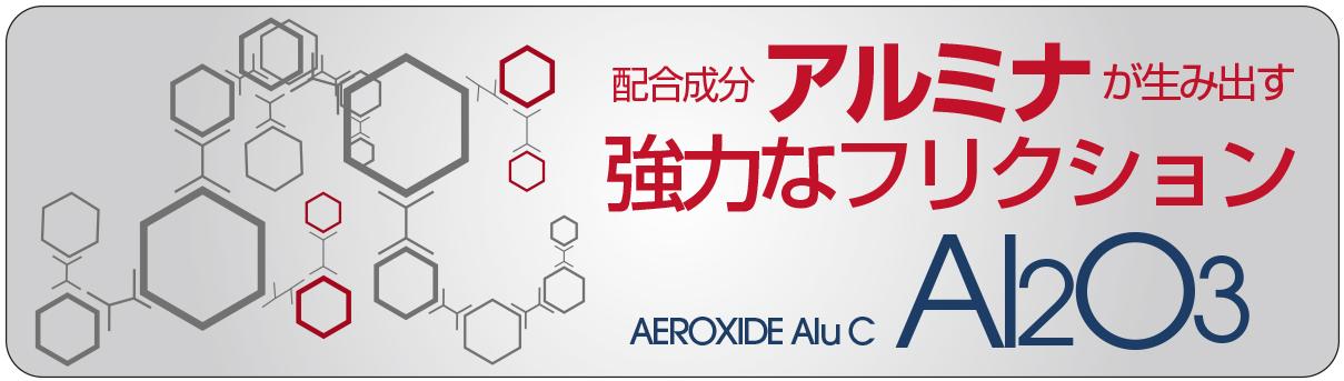 配合成分アルミナが生み出す強力なフリクションAEROXIDE Alu C Al2O3